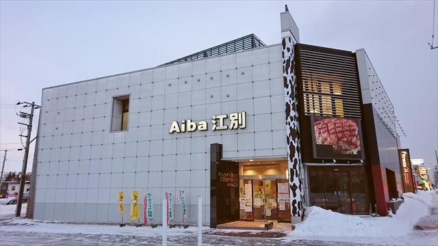 ホッカイドウ競馬江別場外発売所Aiba江別