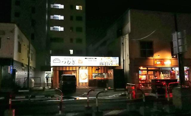 肉汁餃子つむぎ。野幌店