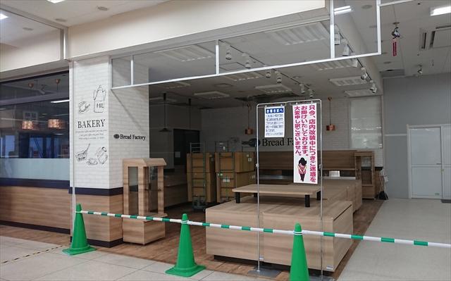 ブレッドファクトリー江別店(イオン江別店内)