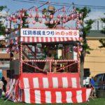 江別市民まつりin野幌 盆踊り よさこいソーラン
