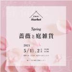 薔薇と庭雑貨ガーデニング