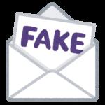 詐欺メール手紙