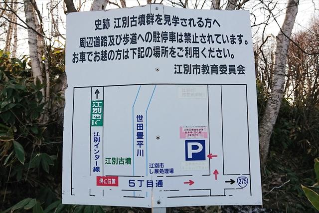 江別古墳群駐車場案内図