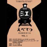 えべてつ鉄道模型走行会(えべつ1/1会)