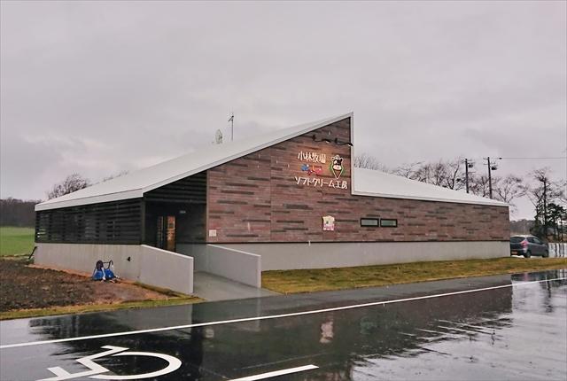 小林牧場おかしなソフトクリーム工房 側面
