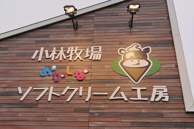 小林牧場おかしなソフトクリーム工房 看板