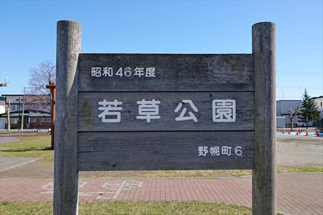 若草公園(タコ公園)