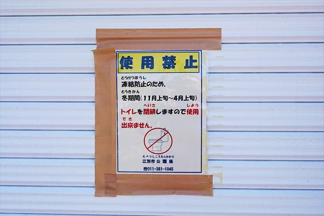 若草公園トイレ閉鎖期間