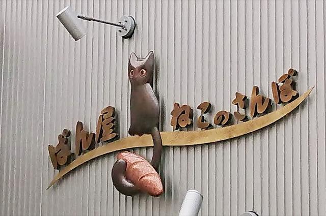 ぱん屋猫の散歩・看板