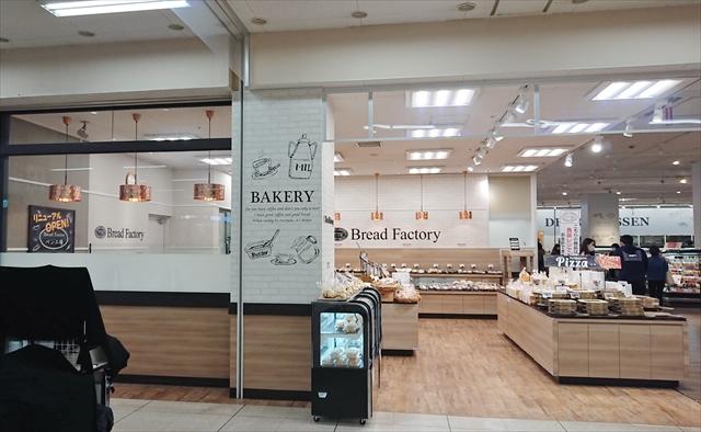 パン工場イオン江別店
