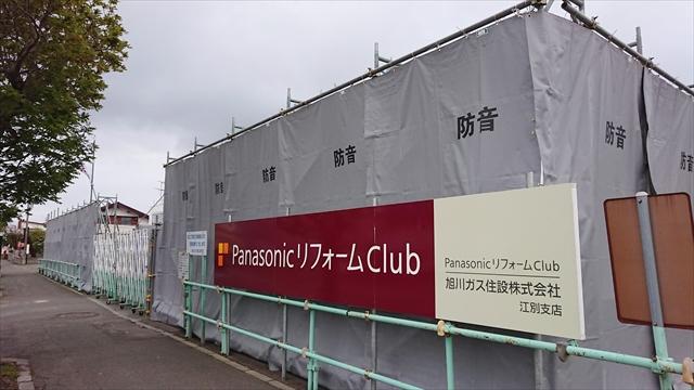 旭川ガス江別支店 旧店舗跡地工事現場