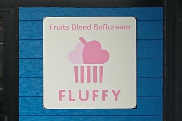 フラッフィー(FLUFFY)ソフトクリーム店