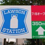 ローソン江別野幌末広町店オープン予定告知看板