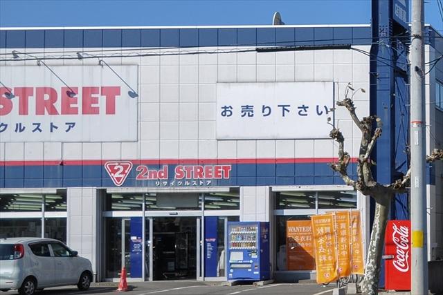 セカンドストリート江別店
