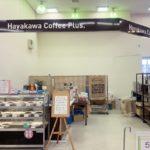 早川コーヒー野幌店閉店