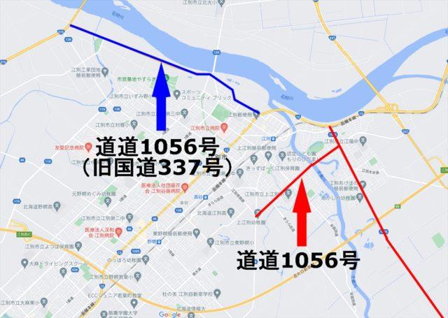 道道1056号 江別長沼線道路地図