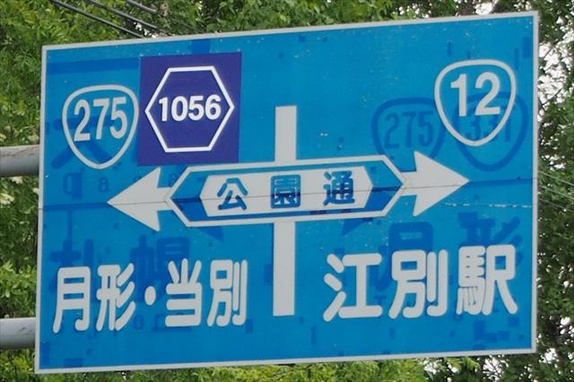道道1056号 案内標識