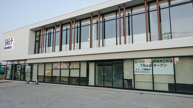 ローソン江別野幌末広町店 旭川ガス江別支社ビル1階オープン予定