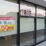 ローソン江別野幌末広町店オープニングセール開催
