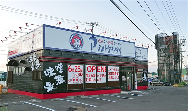 アジノトケイダイ厚別店