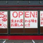 アジノトケイダイ厚別店オープン日決定