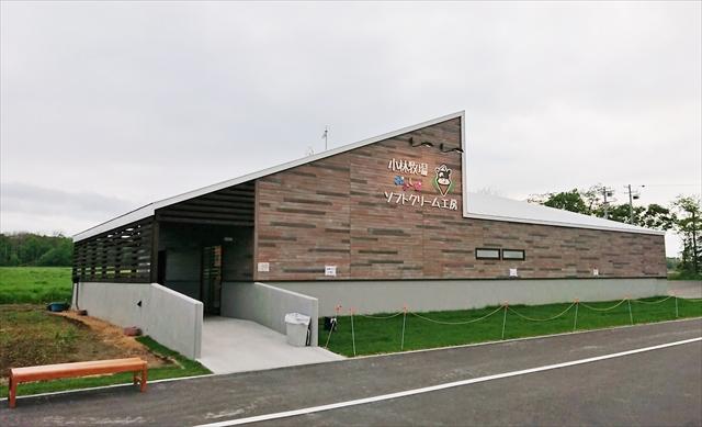 小林牧場おかしなソフトクリーム工房 店舗建物