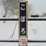 JR北海道 小幌駅 駅名標