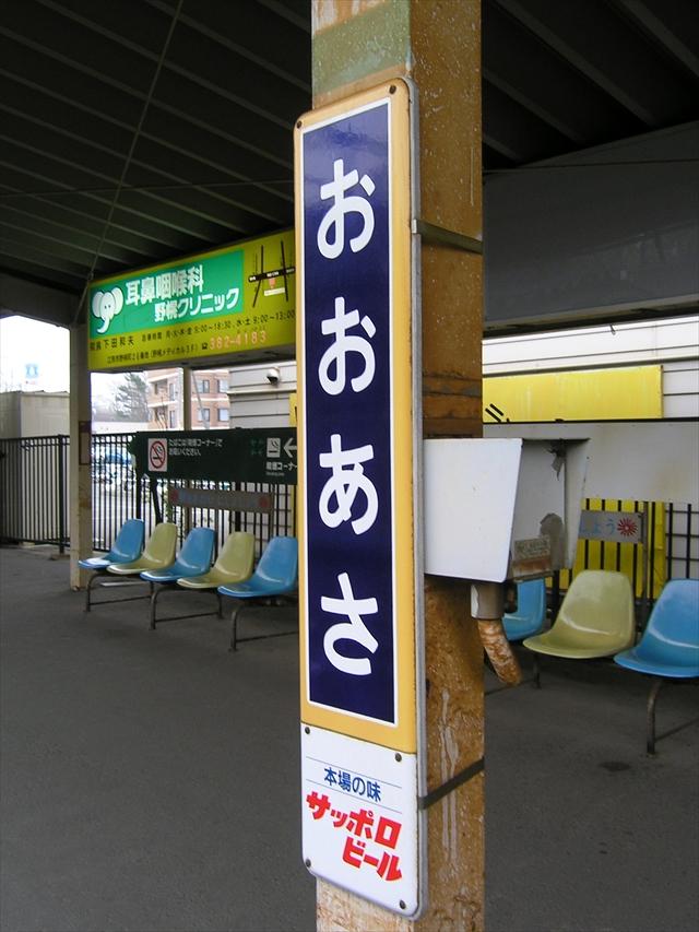 JR北海道 大麻駅 駅名標