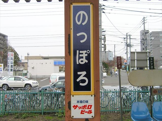 JR北海道 旧野幌駅 駅名標
