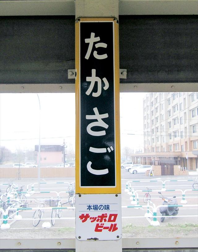 JR北海道 高砂駅 駅名標