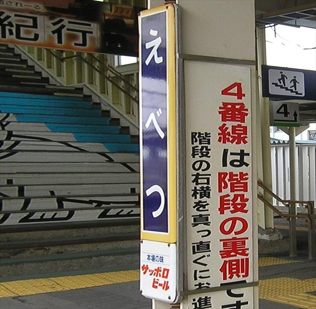 JR北海道 江別駅 駅名標