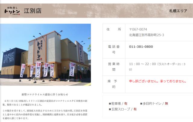 回転寿司トリトン江別店
