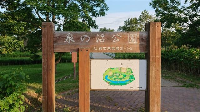 泉の沼公園 江別市東光町