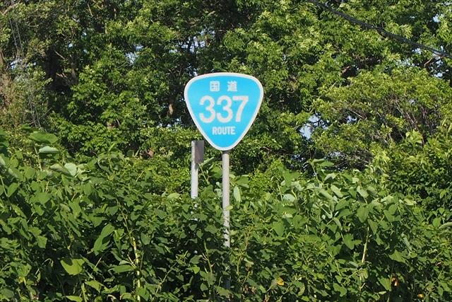 国道337号 道央圏連絡道路