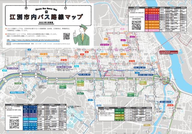 江別市内路線バスマップ2021年7月改訂版