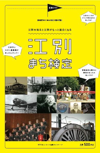江別まち検定テキストブック