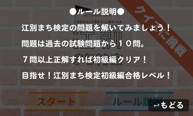江別まち検定ゲームルール説明