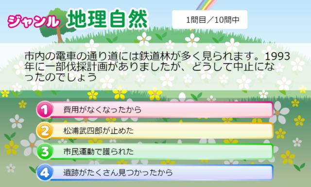 鉄道林について(江別まち検定)