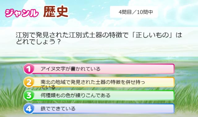 江別式土器について(江別まち検定)