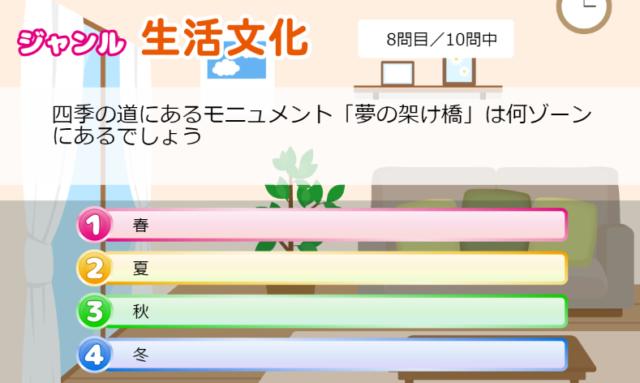 四季の道モニュメントについて(江別まち検定)