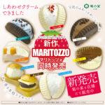 菊の家マリトッツォ8種類