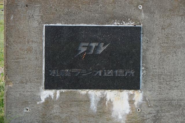 STV札幌ラジオ送信所表札