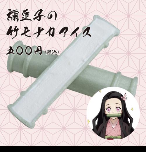 禰豆子竹モナカアイス