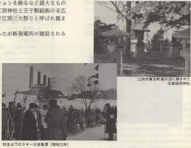 玉姫稲荷神社の移転