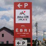 ホッカイドウ競馬場外馬券売場Aiba江別移転オープン