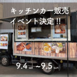 ベイクド・アルル キッチンカー(移動販売車)