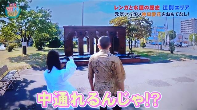 発見!タカトシランド2021年9月17日放送 江別市