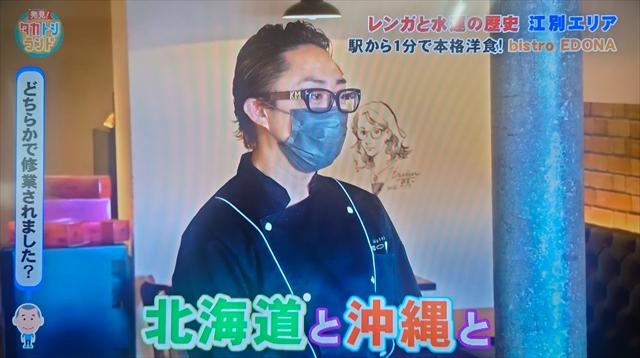 ビストロエドナ桜木紫乃似顔絵もんでんあきこ