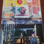 HO(ほ)2021年11月号 Vol.168