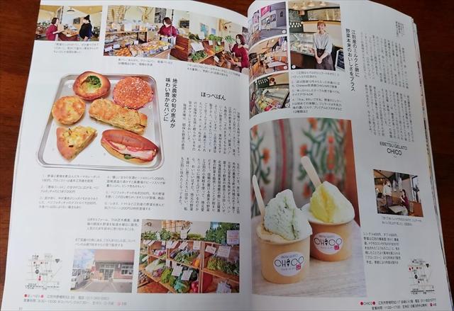 HO(ほ)2021年11月号 江別特集